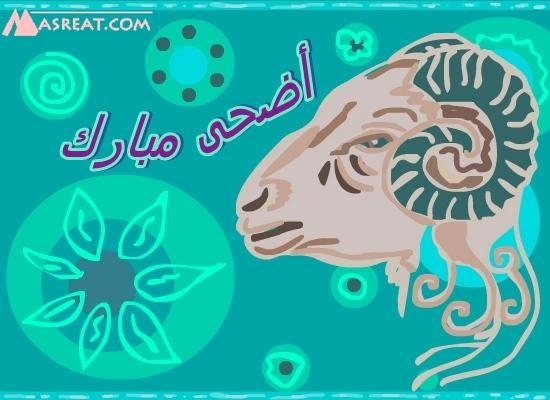 رسم تهنئة بالعيد جديدة