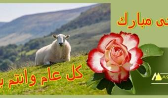 رسائل تهنئة بالعيد
