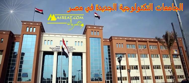 تنسيق الجامعات التكنولوجية الجديدة في مصر