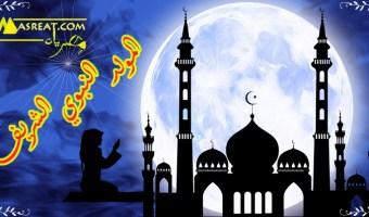موعد عيد المولد النبوي الشريف 1443