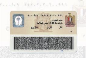 صورة بطاقة الشخصية المصرية