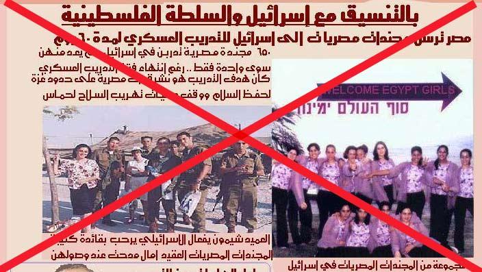 بنات مصريات مجندات في اسرائيل، حقيقة ام تلفيق انترنت