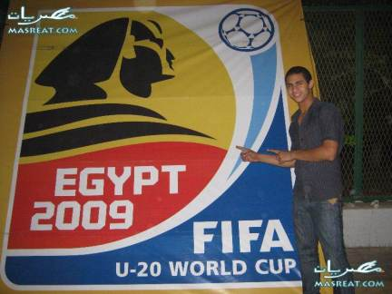 كأس العالم للشباب - مونديال الشباب