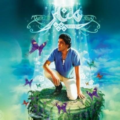 اغاني رمضانية: محمد منير وحوي يا وحوي