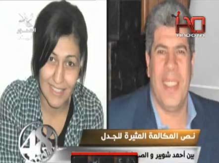لقاء مع هبة غريب صحفية جريدة الفجر صاحبة مكالمة فضيحة احمد شوبير