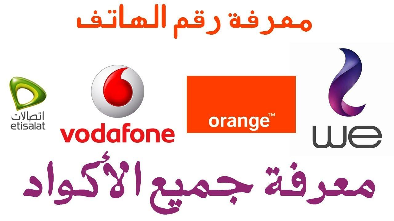 أكواد خدمات شبكات الهواتف المحمولة فودافون إتصالات