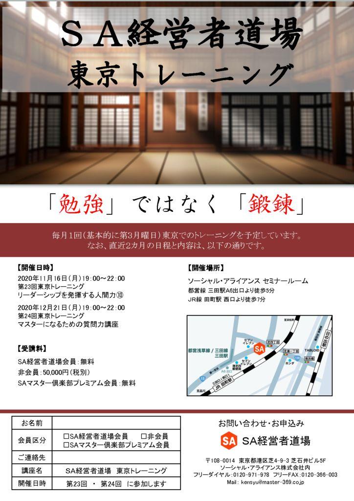 Dojo_tokyo11-12のサムネイル