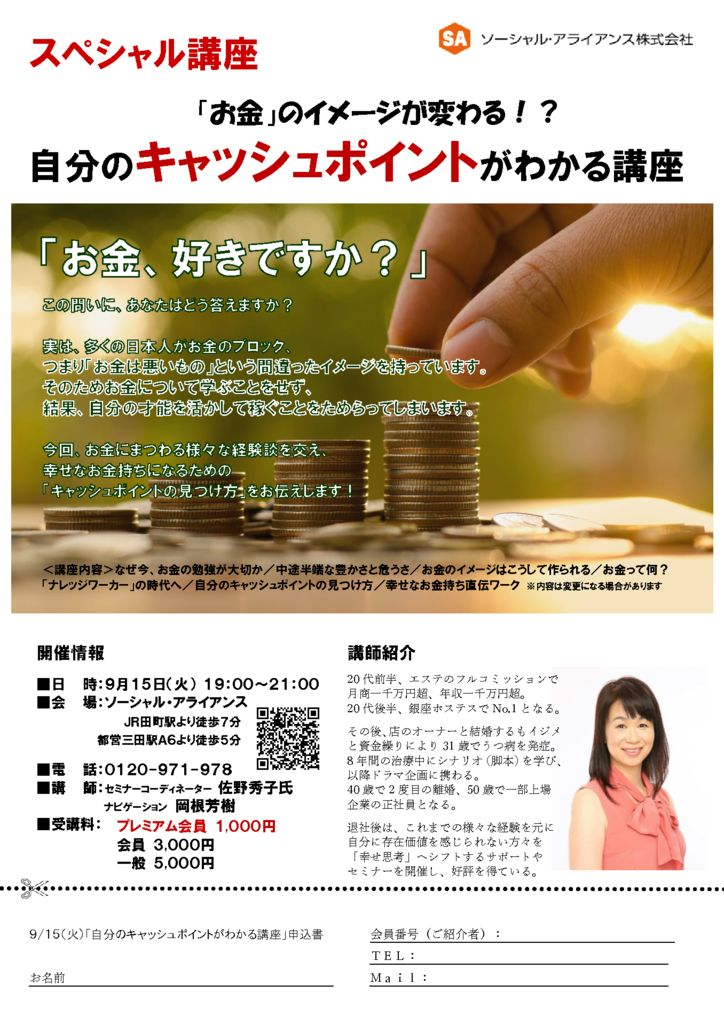 special_cashpoint2のサムネイル