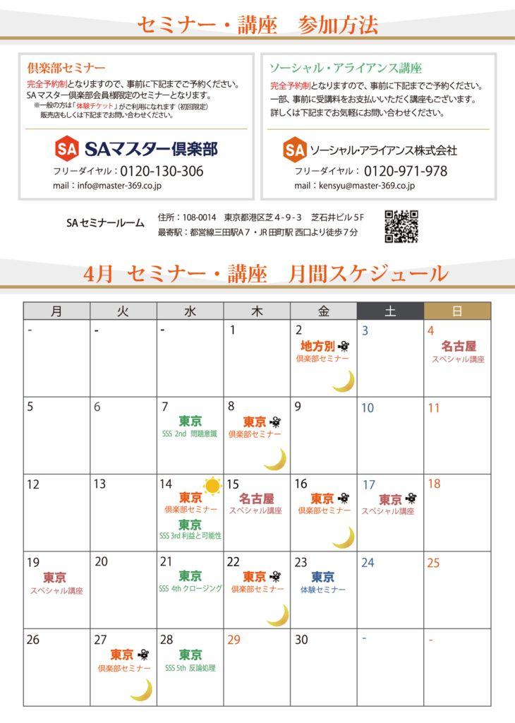 calendar_202104のサムネイル