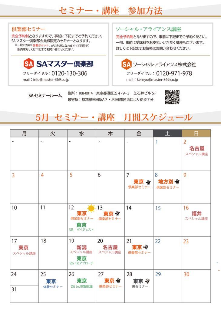 calendar_202105のサムネイル