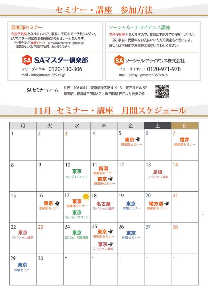 calendar_2021011のサムネイル