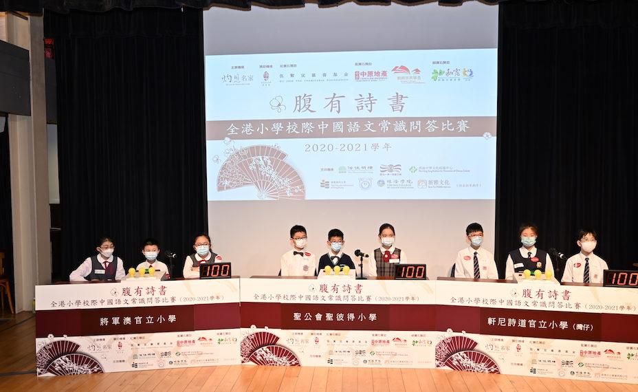 「腹有詩書──全港小學校際中國語文常識問答比賽」3月27日假荔枝角饒宗頤文化館舉行第四日賽事。