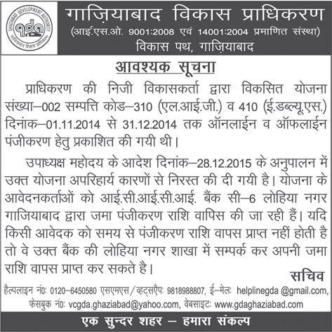 GDA Notice for Cancellation of EWS/LIG housing schemes