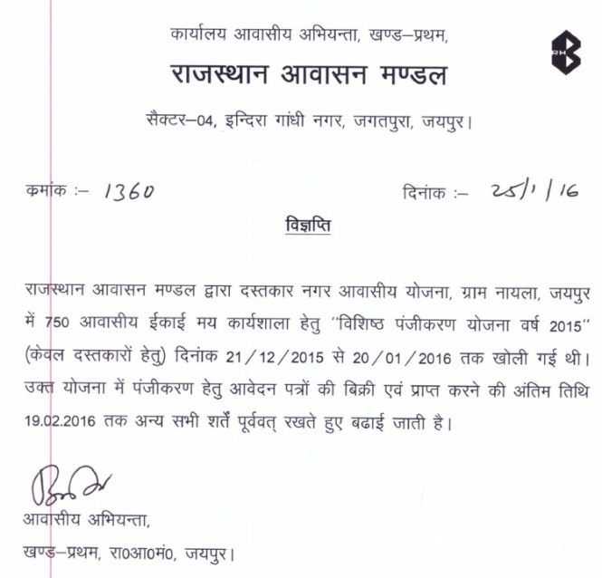 Official Notification for Extension of Last Date of Dastkaar NAgar Awasiya Yojana