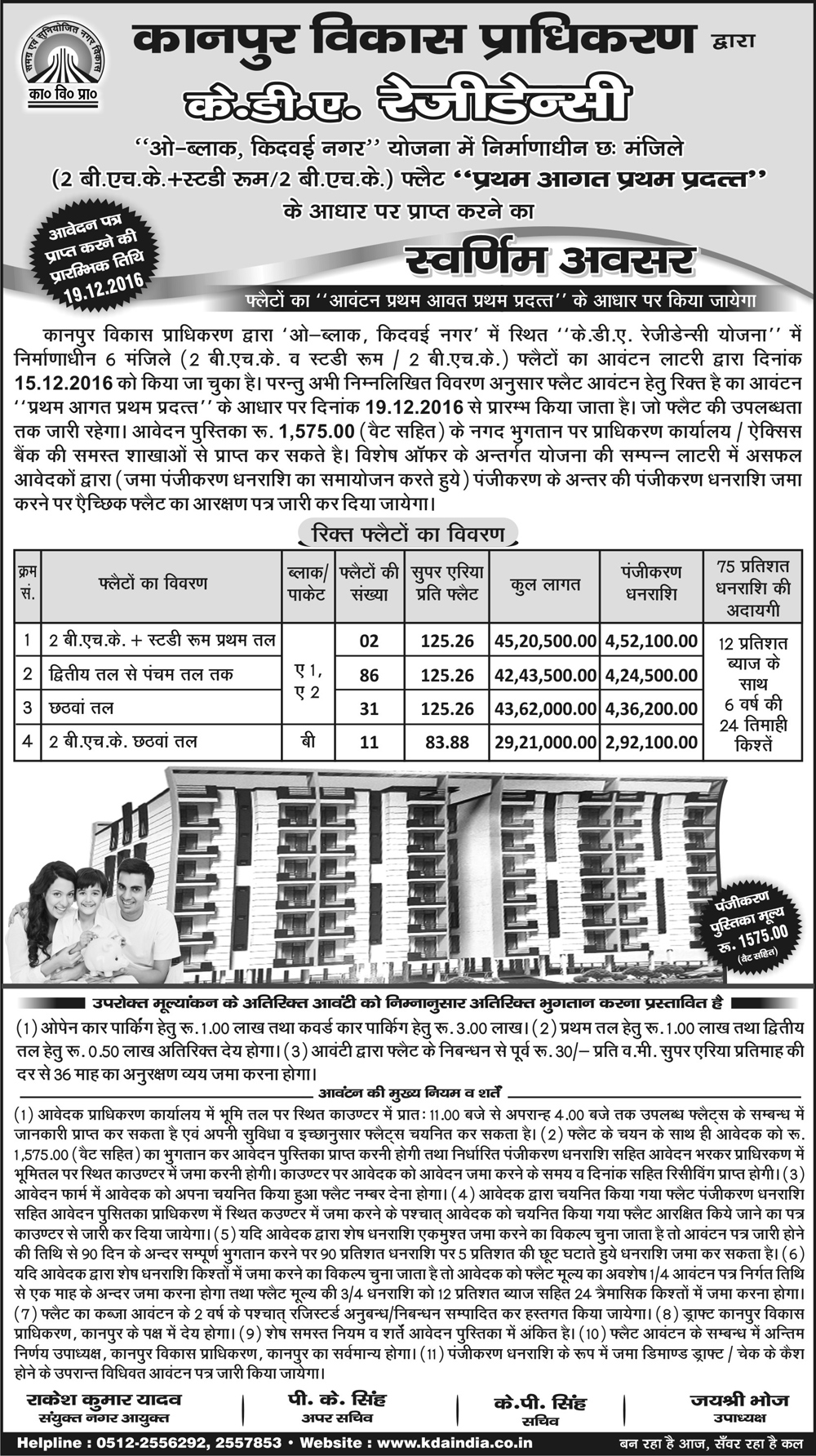 kda residency o block kidwai nagar yojana 2016 registration starts again. Black Bedroom Furniture Sets. Home Design Ideas