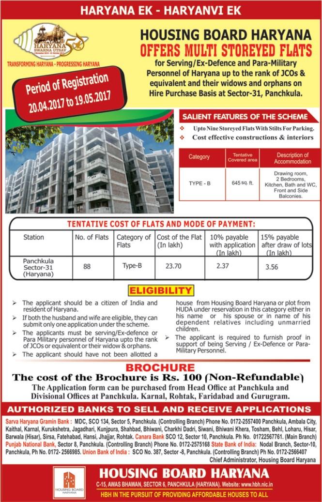 hbh-haryana-scheme-2017
