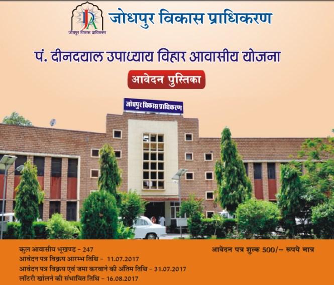JDA Jodhpur Pt. Deendayal Upadhyaya Housing Scheme 2017