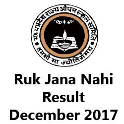 MPSOS Results 2018 10th & 12th / Ruk Jana Nahi Result