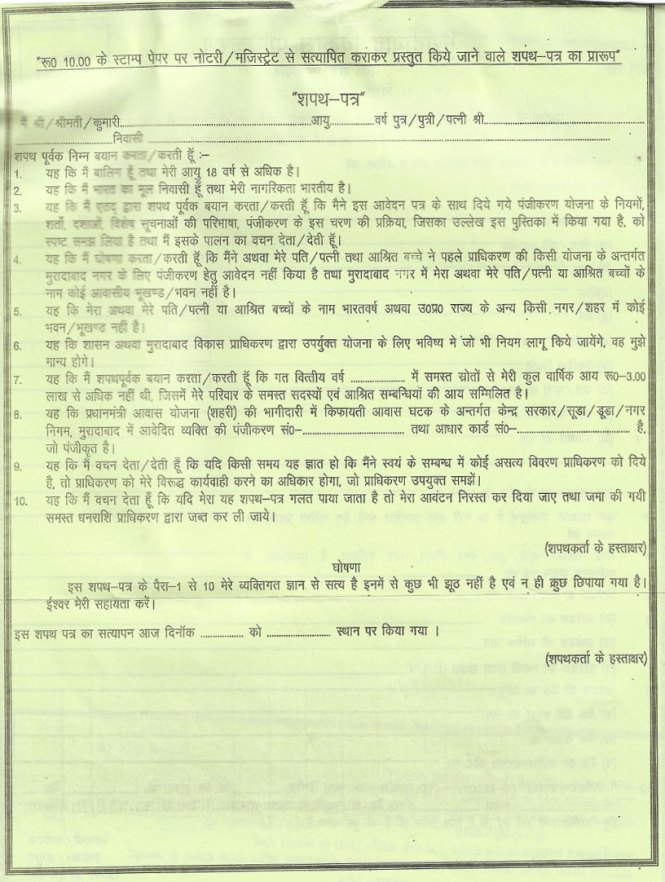 PMAY Moradabad Application Form-2