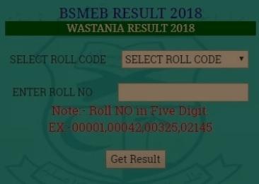 BSMEB Wastania Result 2018 Bihar
