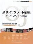 OJ抄録集 最新インプラント補綴ーデジタルとアナログの融合ー