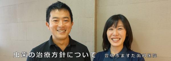 大阪豊中市で虫歯治療をうけるなら ますだ歯科医院へ