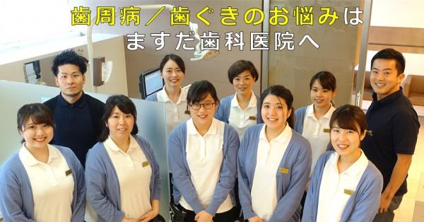 歯周病・歯ぐきのお悩みなら大阪豊中ますだ歯科医院へ