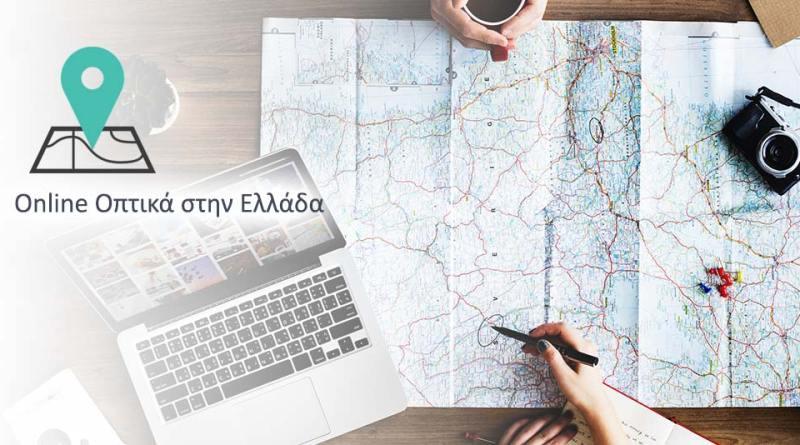 Οπτικά Online - Διαδικτυακά καταστήματα οπτικών στην Ελλάδα