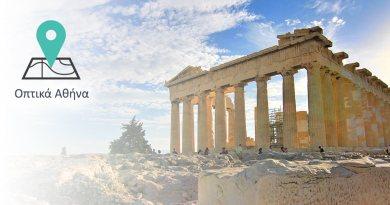 Οπτικά Αθήνα - Καταστήματα οπτικών στην Αθήνα