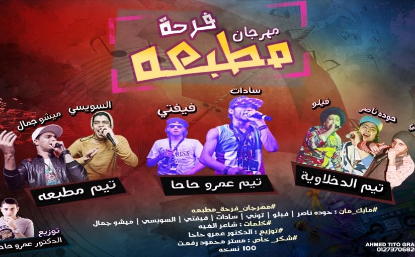 Mahragan Far7t MaTb3aa - مهرجان فرحة مطبعه