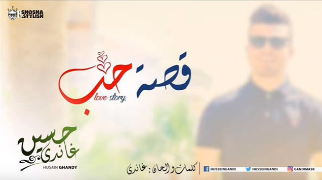 حسين غاندي