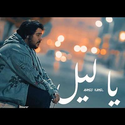 تحميل اغنية ياليل احمد كامل دندنها