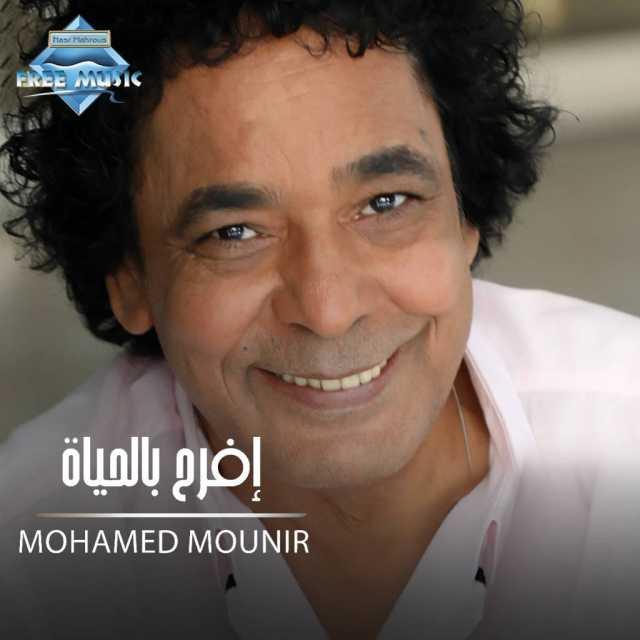 تحميل اغنية انا منك اتعلمت محمد منير Mp3 مطبعه دوت كوم