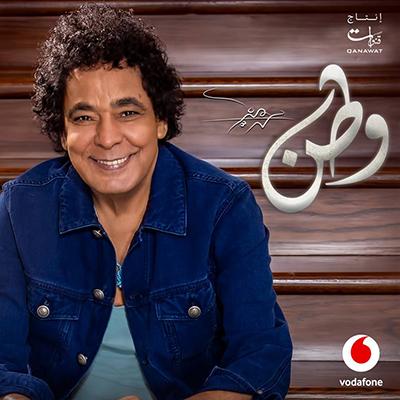 تحميل البوم وطن - محمد منير 2018 MP3