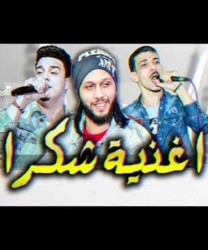 تحميل اغنية شكرا - رمضان البرنس و عبسلام MP3
