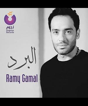 تحميل اغنية البرد - رامي جمال MP3