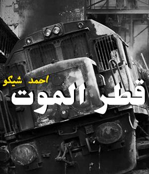 تحميل مهرجان قطر الموت - احمد شيكو MP3