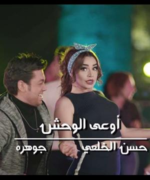 تحميل اغنيه جاني بعد يومين حسن الخلعي Mp3 مطبعه دوت كوم