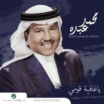 تحميل البوم يا غافية قومي - محمد عبده 2019 MP3