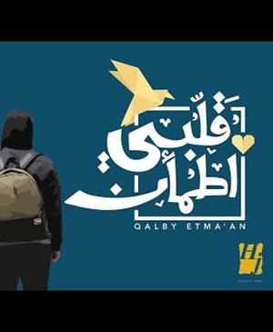تحميل اغنية قلبي اطمأن - حسين الجسمي MP3