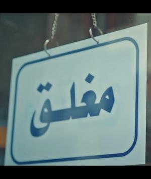 تحميل اغنية ابن مصر - محمود العسيلي - اعلان بنك مصر MP3