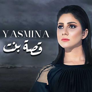 تحميل البوم قصة بنت - ياسمينا العلواني 2019 MP3