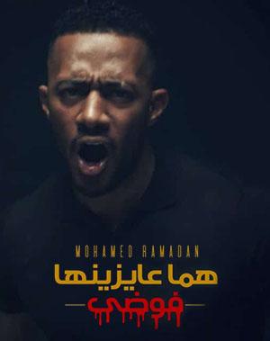 تحميل اغنية هما عايزينها فوضى - محمد رمضان MP3