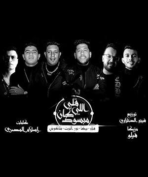 تحميل مهرجان قلبي اللي كان مبسوط - حمو بيكا و فيلو و شاكوش MP3