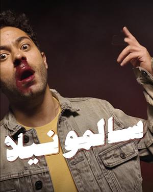 تحميل اغنية سالمونيلا - تميم يونس و محمود العسيلي MP3