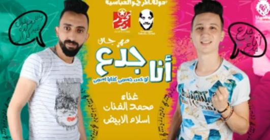 كلمات مهرجان انا جدع - محمد الفنان 2018
