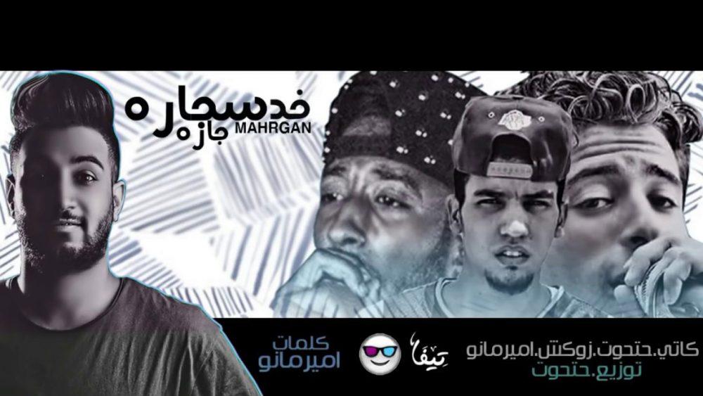 كلمات مهرجان خد سجارة - كاتي و حتحوت 2018