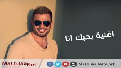 اغنية بحبك انا عمرو دياب