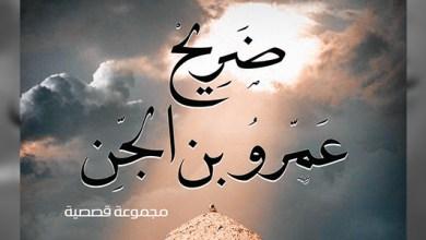 رواية ضريح عمرو بن الجن pdf حسن الجندي