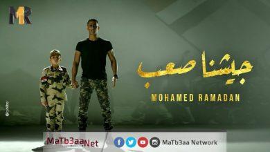 اغنية جيشنا صعب محمد رمضان